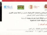 Full de mà del concert de Maria del Mar Bonet a Jordània al 2006