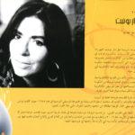Interior del programa de mà del concert de Maria del Mar Bonet a Jerusalem de l'estiu del 2010