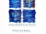 """Programa del Festival """"Dones creadores de dos mars"""" de Tesalonika, Grècia, l'estiu del 1997"""